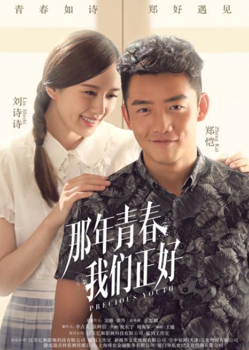 Phim Thanh Xuân Năm Ấy Chúng Ta Từng Gặp Gỡ - Precious Youth (2016)