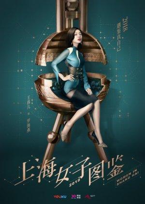 Women of Shanghai (2018) poster
