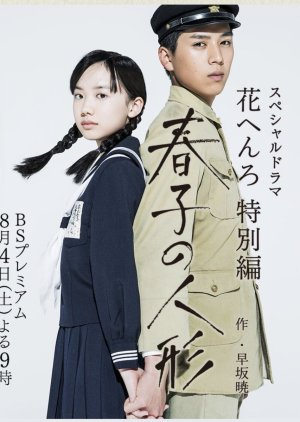 Haruko no Ningyo
