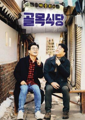 Baek Jong Won's Alley Restaurant