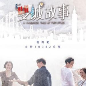 A Taiwanese Tale of Two Cities (2018) photo