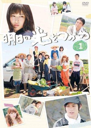 Asu no Hikari wo Tsukame (2010) poster