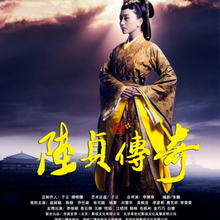 Legend of Lu Zhen (2013) photo