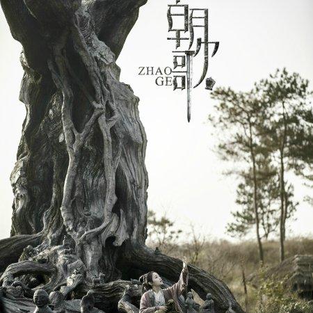 Zhao Ge (2019) photo