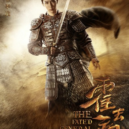 The Fated General (2020) photo