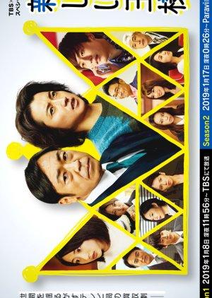 Atarashii Osama Season 2