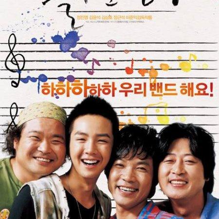 The Happy Life (2007) photo