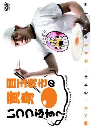 Medamayaki no Kimi Itsu Tsubusu?