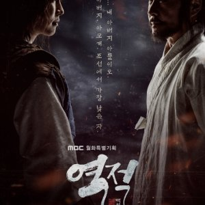 Rebel: Thief Who Stole the People (2017) photo