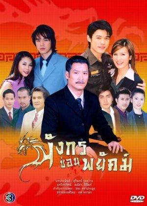 Mungkorn Sorn Payak (2006) poster