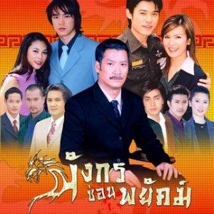 Mungkorn Sorn Payak (2006) photo