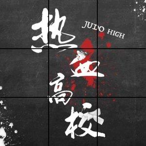 Judo High (2018) photo