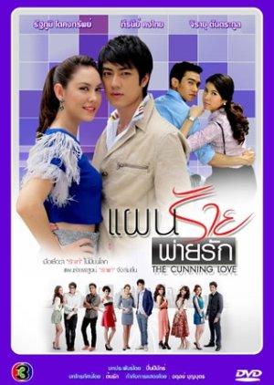 Pan Rai Phai Ruk (2013) poster