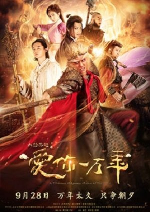 A Chinese Odyssey: Love of Eternity (2017) - MyDramaList