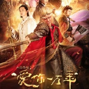 A Chinese Odyssey:  Love of Eternity (2017) photo