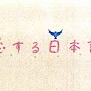 Japanese Words of Romance (2011) photo