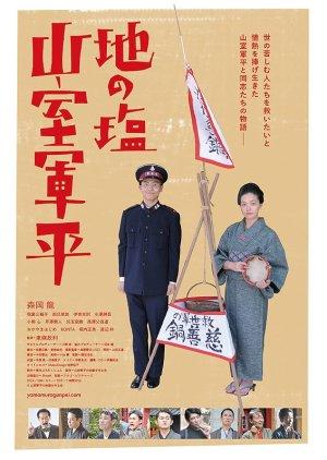 Chi no Shio Yamamuro Gunpei