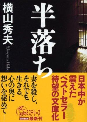 Half Confession (2007) poster