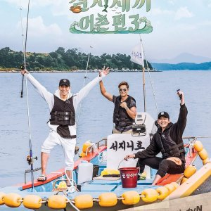 Three Meals a Day: Fishing Village 3 (2016) photo