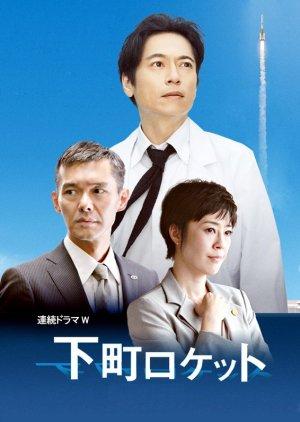 Shitamachi Rocket (2011) poster