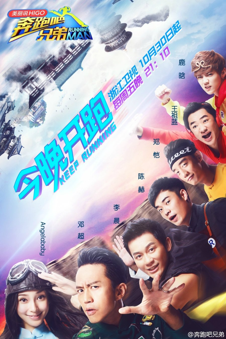 Keep Running: Season 1 (2014) - Cast - MyDramaList