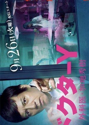 Doctor Y 2 - Gekai Kaji Hideki (2017) poster