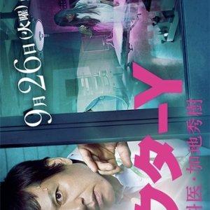 Doctor Y 2 - Gekai Kaji Hideki (2017) photo