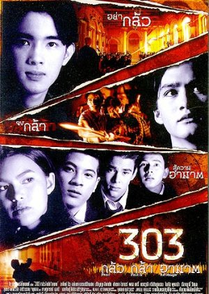 303 Fear Faith Revenge (1998) poster