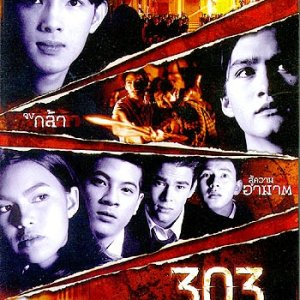 303 Fear Faith Revenge (1998) photo