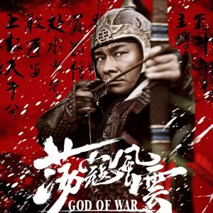 God of War (2017) photo