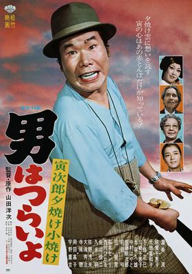 Tora-san 17: Sunrise and Sunset (1976) poster