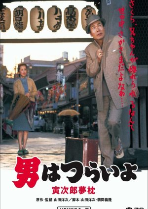 Tora-san 10: Dream Come True