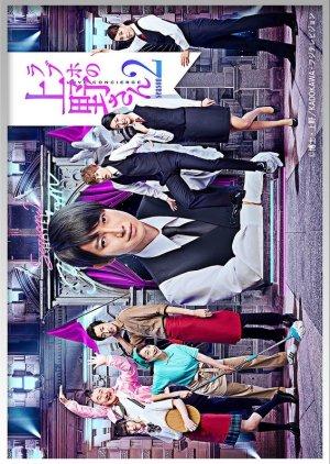 Rabuho no Ueno-san 2