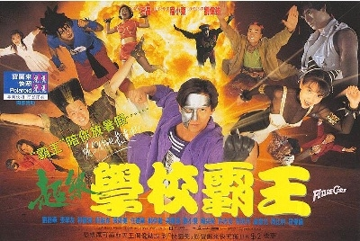 Future Cops (1993) poster