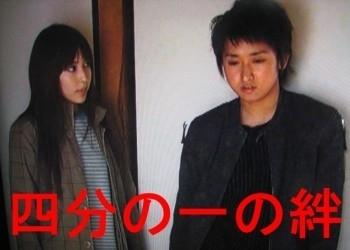 Yon-bun no Ichi no Kizuna SP (2004) poster