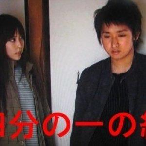 Yon-bun no Ichi no Kizuna SP (2004) photo