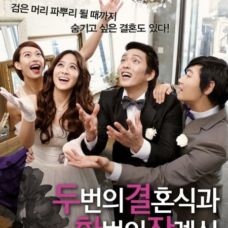 Two Weddings and a Funeral (2012)
