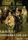 Ooku 3 SP: Meiji-hen