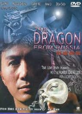 The Dragon from Russia (1990) poster