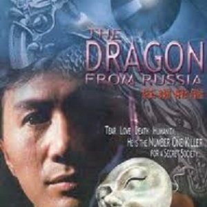 The Dragon from Russia (1990) photo