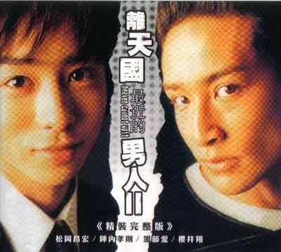 Tengoku ni Ichiban Chikai Otoko 2