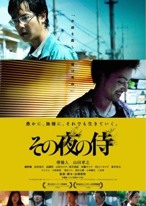 Samurai of the Night (2012) poster