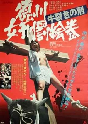 Shogun's Sadism (1976) poster