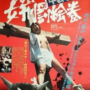 Shogun's Sadism (1976) photo