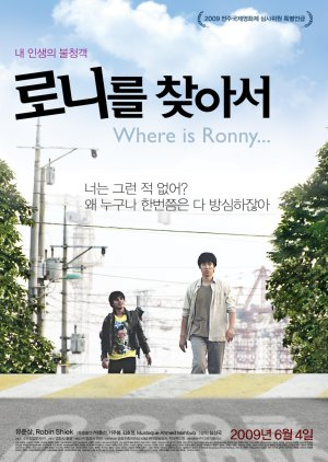Where is Ronny... (2009) poster