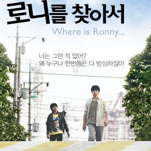 Where is Ronny... (2009) photo
