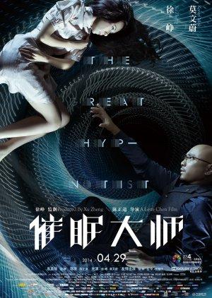 The Great Hypnotist (2014) poster
