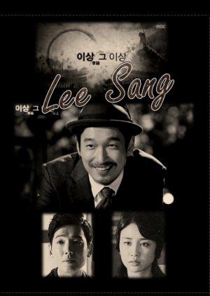 Drama Festival 2013: Lee Sang That Lee Sang