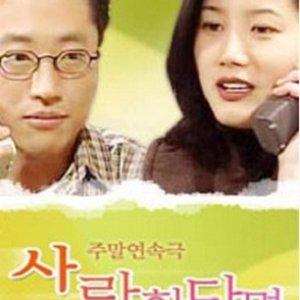 Power of Love (1996) photo