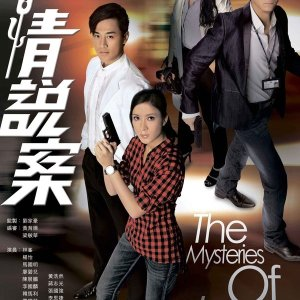 The Mysteries of Love (2010) photo